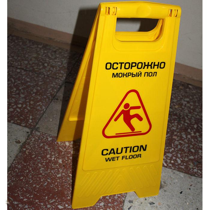 Знак осторожно мокрый пол