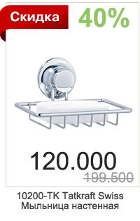 10200-tk-soap-holder-swiss-line-aktsia