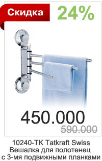 10240-tk-3-arm-towel-rack-swiss-line-aktsia