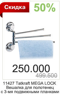 11427-tatkraft-mega-lock-3-arm-towel-rack-aktsia